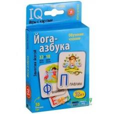 Йога-азбука