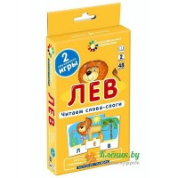 "Обучение грамоте ""Лев"" 2 ур."