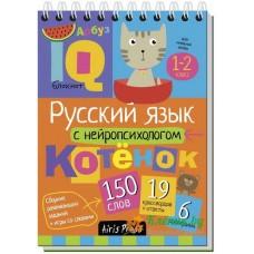 Русский язык с психологом