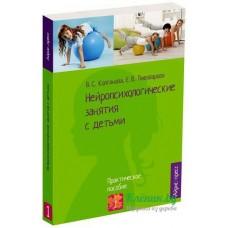 Нейропсихология с детьми (1)