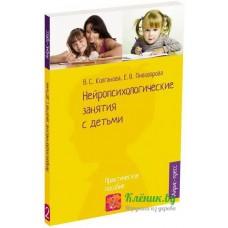 Нейропсихология с детьми ч.2