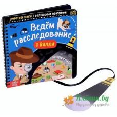 Книга с фонариком «Расследование»