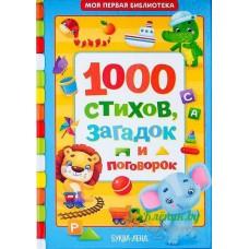 1000 стихов