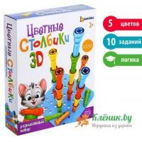 Игра «Цветные столбики»