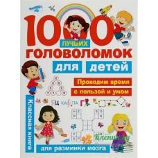 1000 головоломок
