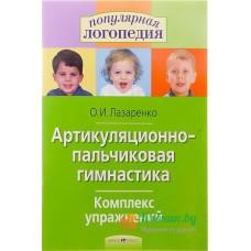 Популярная логопедия