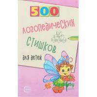 500 стишков